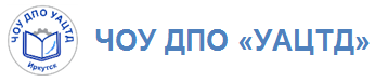 ЧОУ ДПО «УАЦТД»